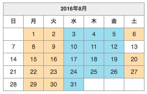 スタッフ別カレンダー